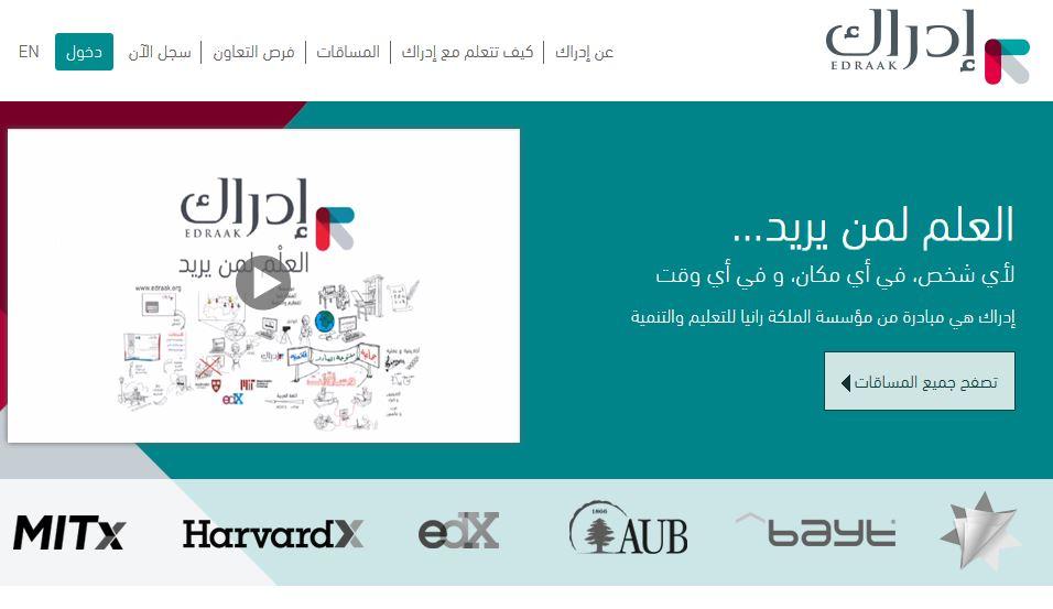 A screenshot of Edraak.org